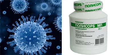 Полисорб при ротавирусной инфекции для взрослых и детей