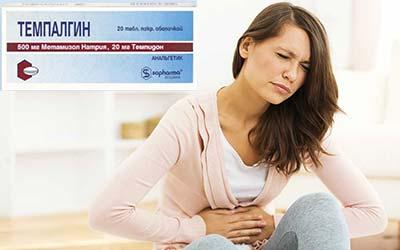 Темпалгин при месячных болях
