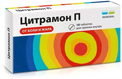 Цитрамон П — от чего эти таблетки, инструкция по применению