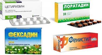 Препараты от аллергии нового поколения отзывы