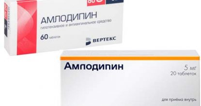 Амлодипин: аналоги и заменители препарата, список импортных средств без побочных эффектов