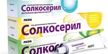 Аналоги Солкосерил: дешевые и эффективные препараты для замены