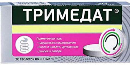 Аналоги Тримедат: список дешевых заменителей в таблетках и капсулах