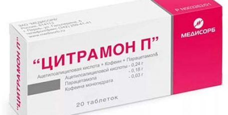 От чего таблетки Цитрамон? Инструкция по применению, состав и дозировка