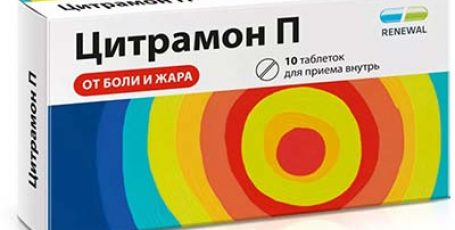 Цитрамон П – от чего эти таблетки, инструкция по применению