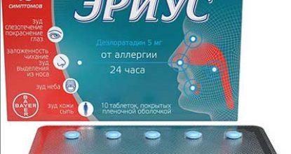 Таблетки Эриус – инструкция, показания к применению и дозировка для взрослых при аллергии