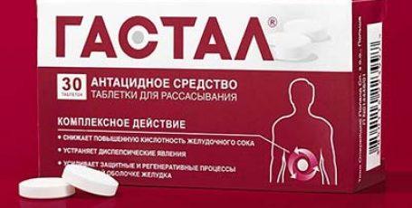Гастал: от чего помогают таблетки, инструкция по применению, для чего назначают взрослым