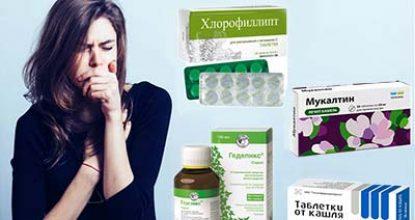 Эффективное средство от кашля: список таблеток и недорогих препаратов взрослым