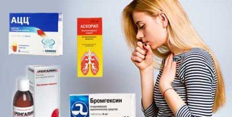 Список отхаркивающих средств от кашля для выведения мокроты