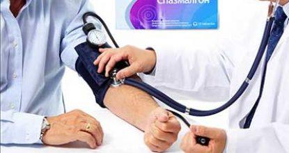 Спазмалгон – повышает или понижает артериальное давление в организме?