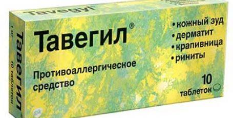 Тавегил – от чего помогают таблетки, инструкция и показания к применению
