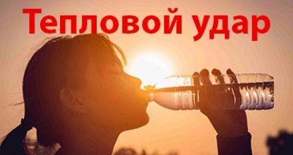 Тепловой удар – причины, признаки, симптомы и лечение у взрослых